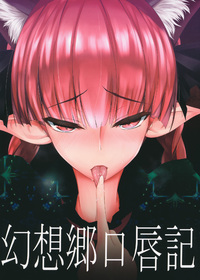 Gensoukyou Koushinki 6 Cover